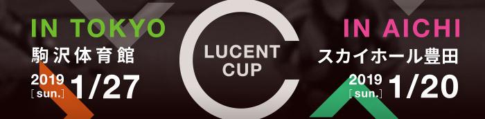 ルーセントカップ2019