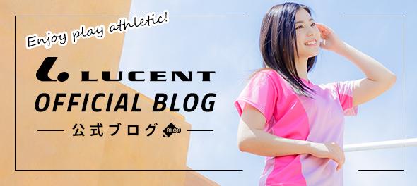 LUCENT OFFICIAL BLOG 公式ブログ